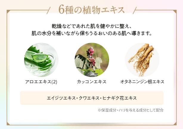 白玉ドロップは6種の植物エキス使用