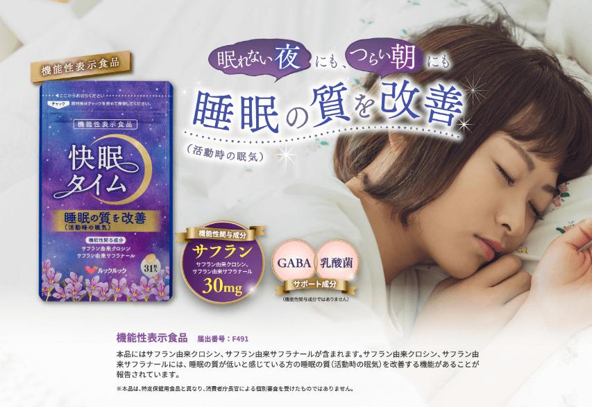快眠タイムが睡眠の質を改善