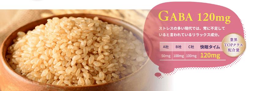 GABAはリラックスをサポート