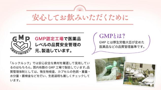 快眠タイムは国内GMP認定工場で製造