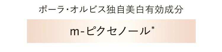 ホワイトクリアエッセンス独自の美白成分m-ピクセノール