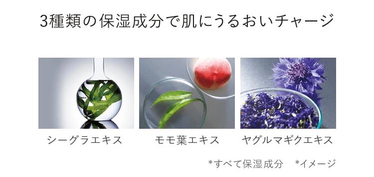 ホワイトクリアエッセンスは3種の保湿成分