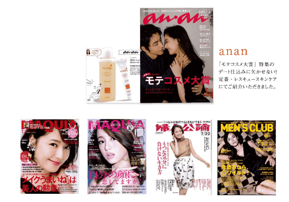 VCシリーズは30年の実績で多数の雑誌に掲載