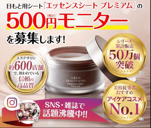 エッセンスプレミアムシートが500円モニター募集中