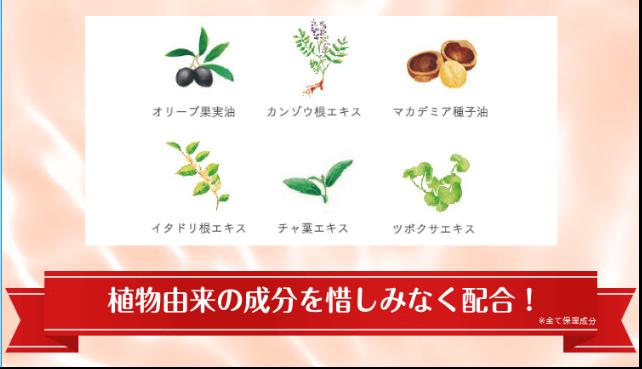 うまれはだクレンジングミルクには多くの植物成分が配合