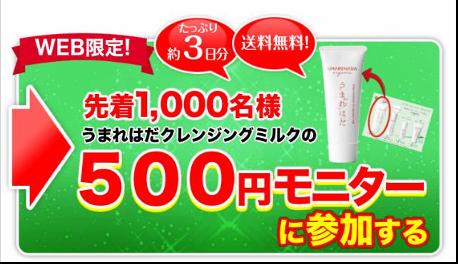 うまれはだクレンジングミルクが500円モニター募集中