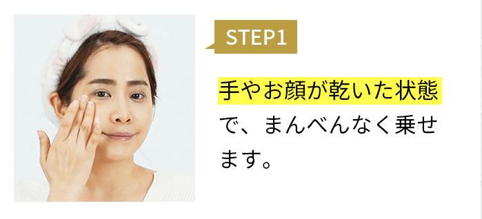 セルクレアの使い方は3ステップ