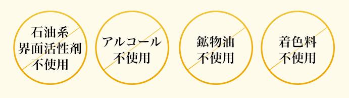 シートラスブースターセラムCは4つの無添加