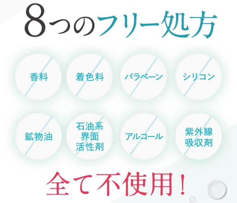 ユレイルスパークリングパックは安全な8つのフリー処方