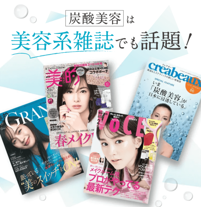 ユレイルスパークリングパックは美容系雑誌でも話題