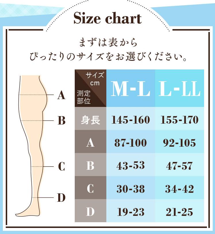 ベルミススリムレギンスのサイズチャート
