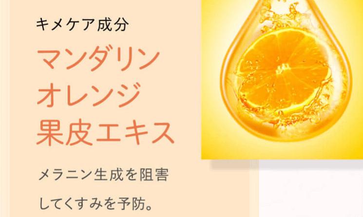 キスハダはマンダリンオレンジ果皮エキス配合