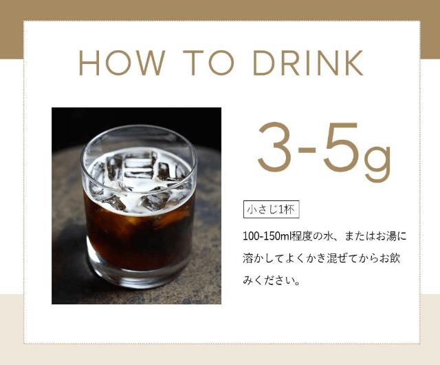 スリムコーヒーの効果的な飲み方