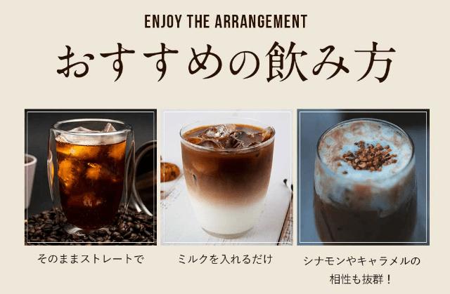 スリムコーヒーのおすすめの飲み方