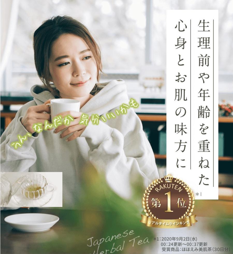 ほほえみ美肌茶の紹介