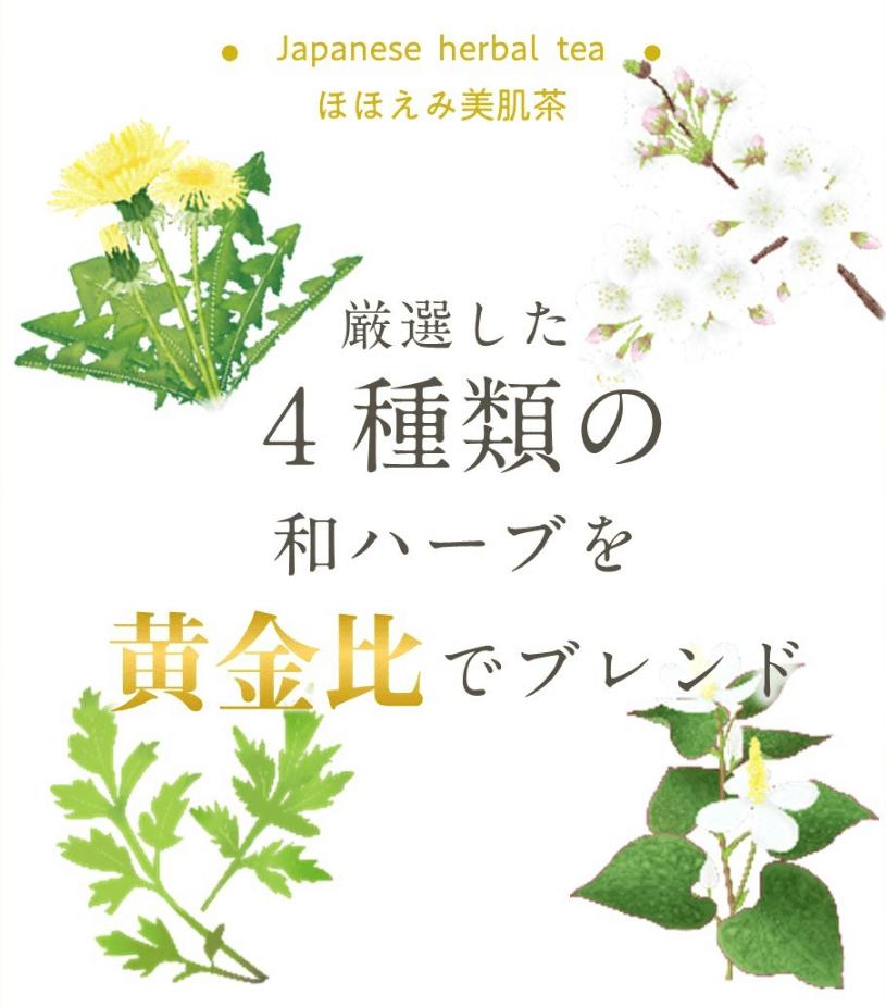 ほほえみ美肌茶は4種の和ハーブ配合