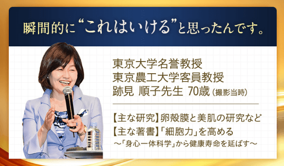 東京大学名誉教授跡見順子さん