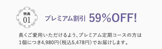 ザ・プラセンタクイーン公式サイト特典①