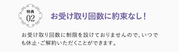 ザ・プラセンタクイーン公式サイト特典②