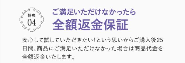 ザ・プラセンタクイーン公式サイト特典④