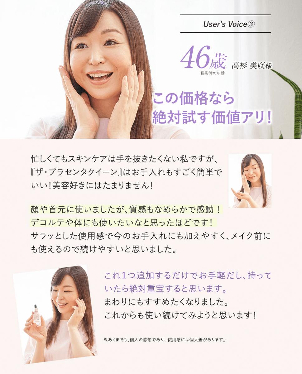 ザ・プラセンタクイーン口コミ③
