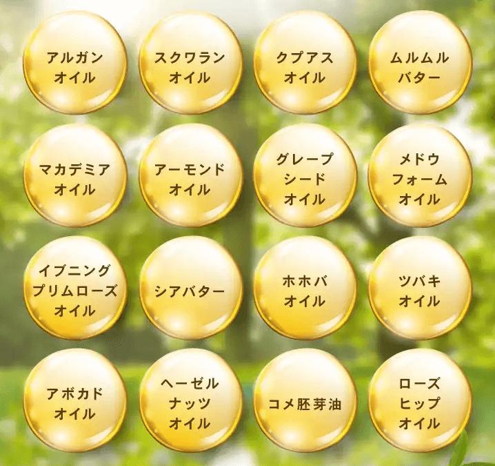 イラックスは16種の美容成分配合