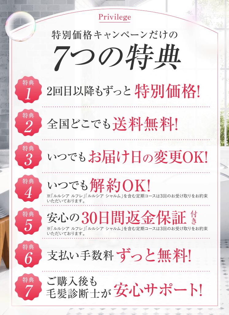ルルシア公式サイトの7つの特典