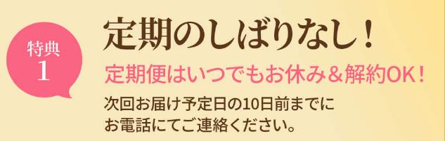 ピートウォッシュ公式サイト5大特典①