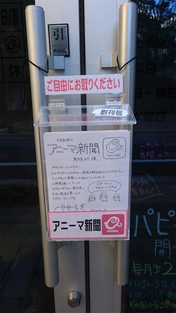 f:id:anima-ah:20170126134703j:image