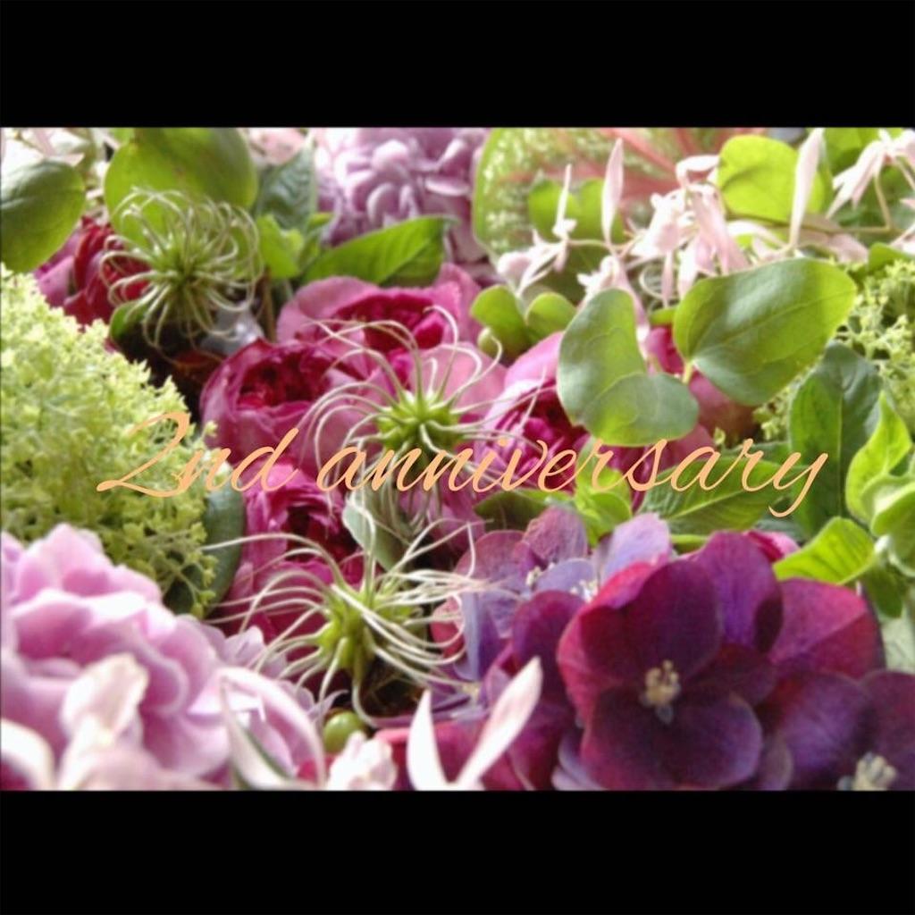 f:id:anima-florist:20170315185205j:image