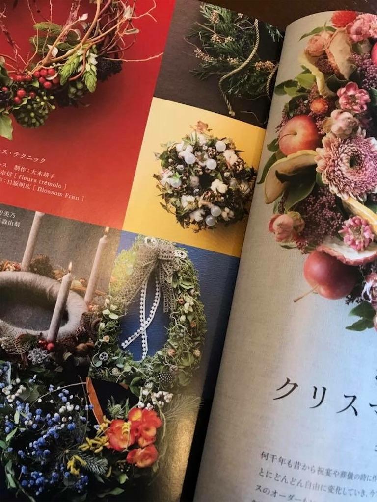 f:id:anima-florist:20171108170727j:image