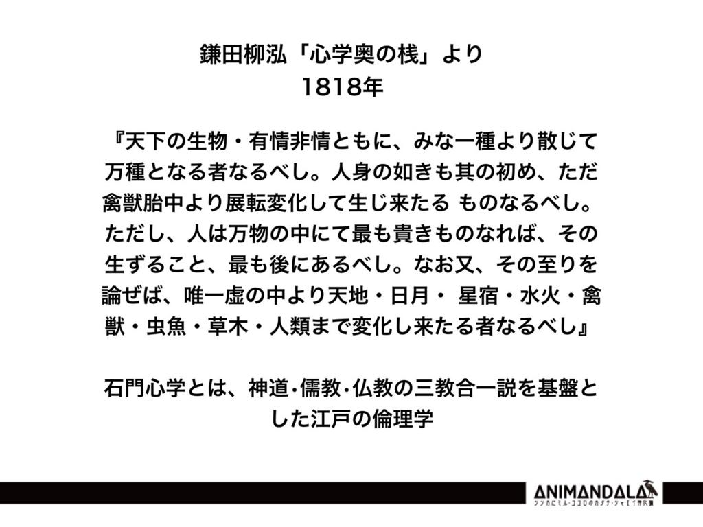 f:id:animandala:20170620112910j:plain