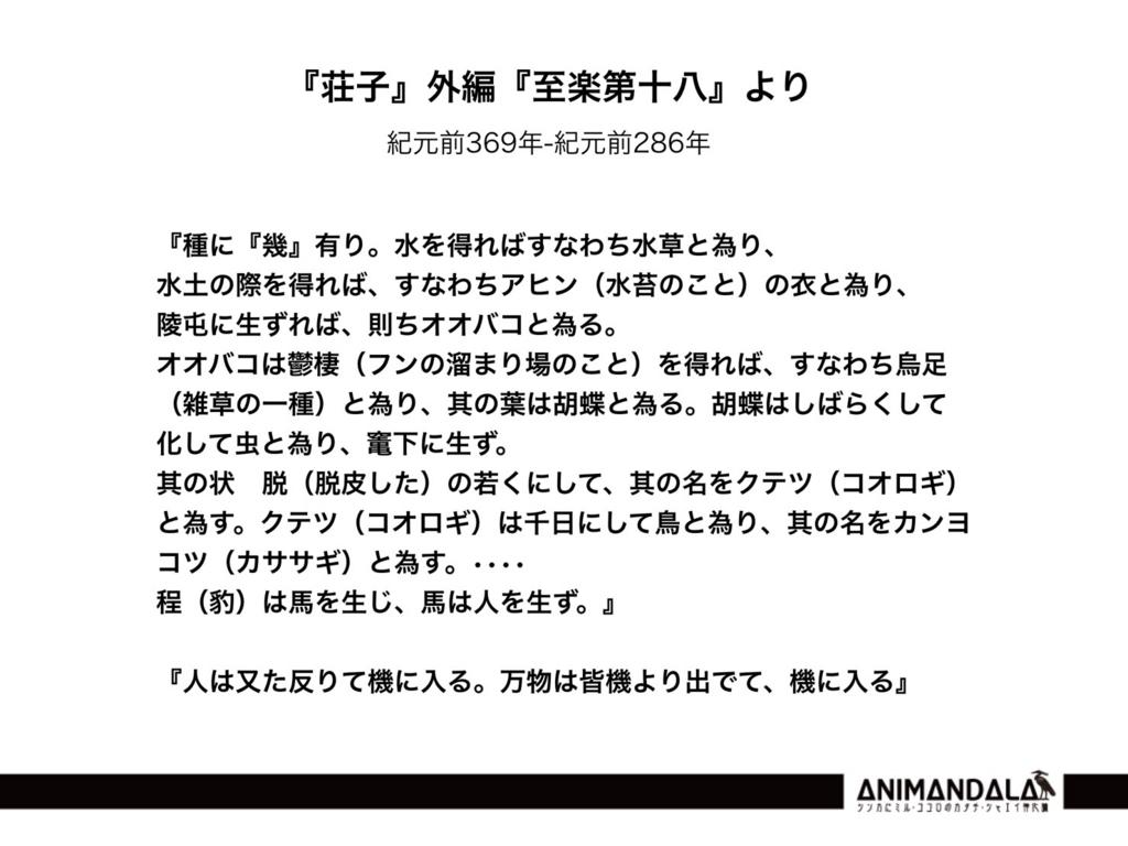 f:id:animandala:20170620113001j:plain