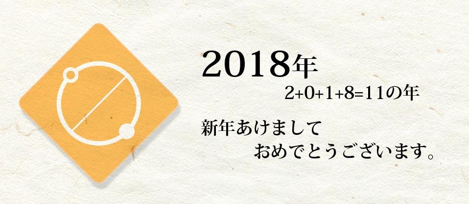 f:id:animandala:20180101184224j:plain
