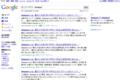 Google検索する