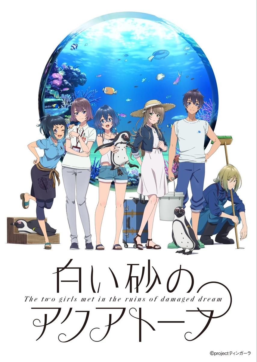 f:id:anime-taro:20210725134228j:plain