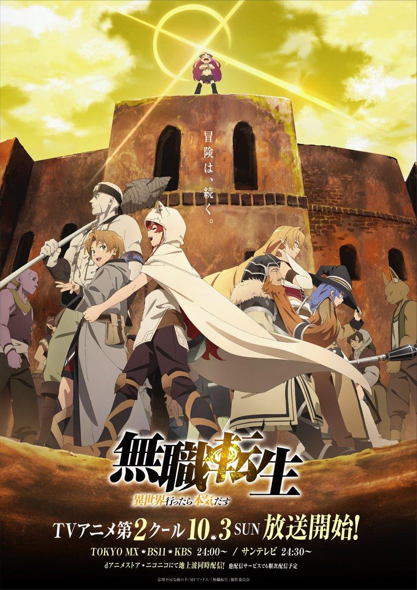 f:id:anime-taro:20210817165513j:plain