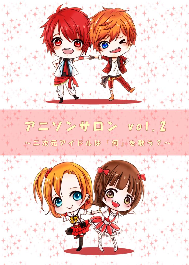 f:id:animesong_gamesong:20161221141313p:plain