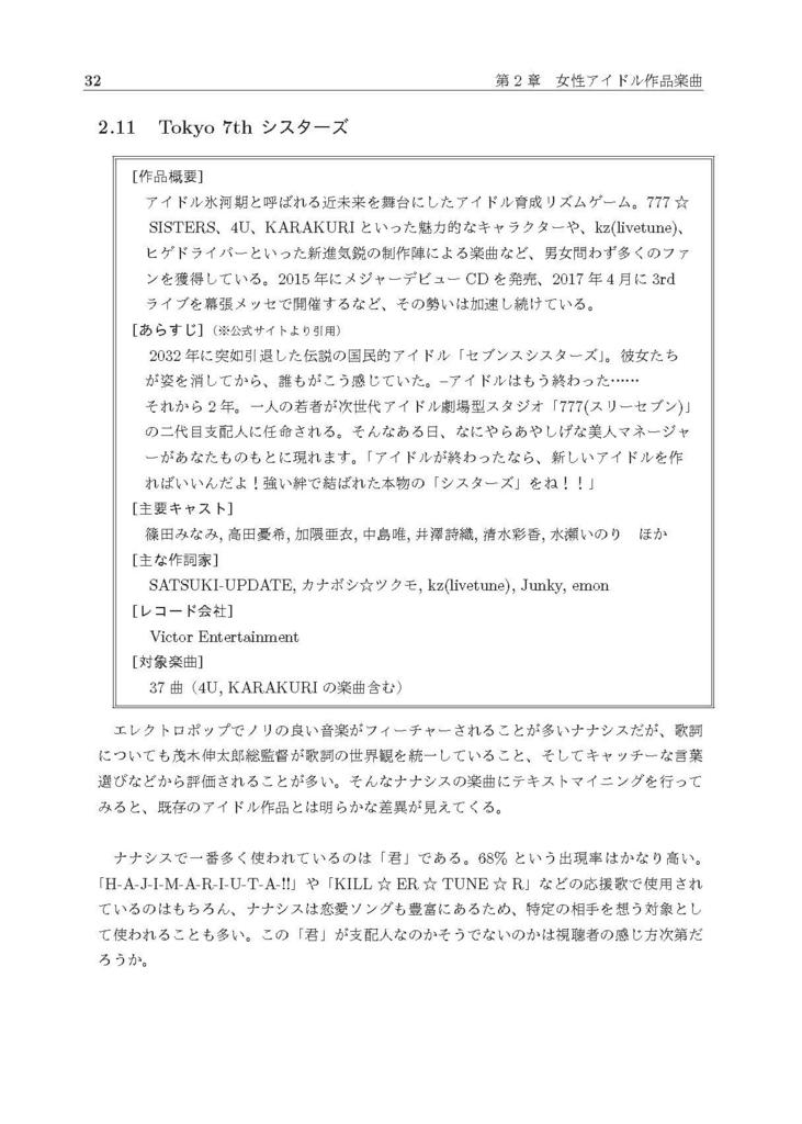 f:id:animesong_gamesong:20161221141433j:plain