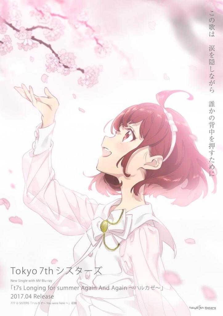 f:id:animesong_gamesong:20170221230937j:plain