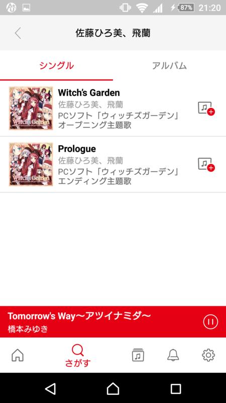 f:id:animesong_gamesong:20170326224054p:plain