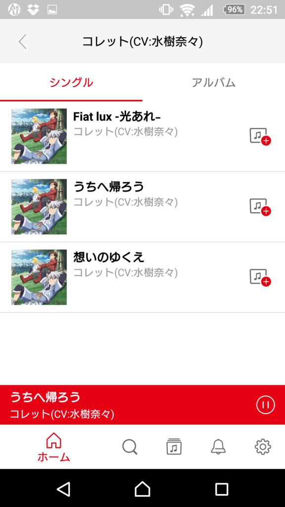 f:id:animesong_gamesong:20170326225412p:plain