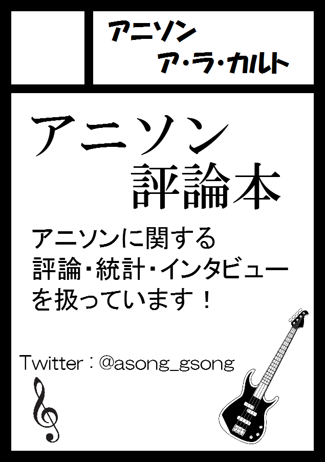 f:id:animesong_gamesong:20170609210126p:plain