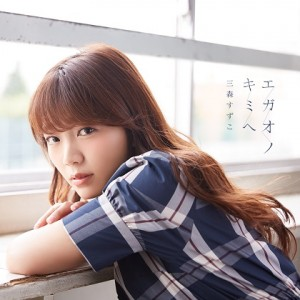 f:id:animesong_gamesong:20171008013841j:plain