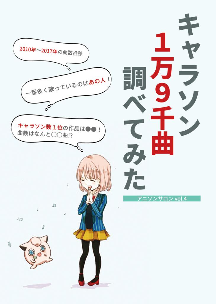 f:id:animesong_gamesong:20180801222427j:plain