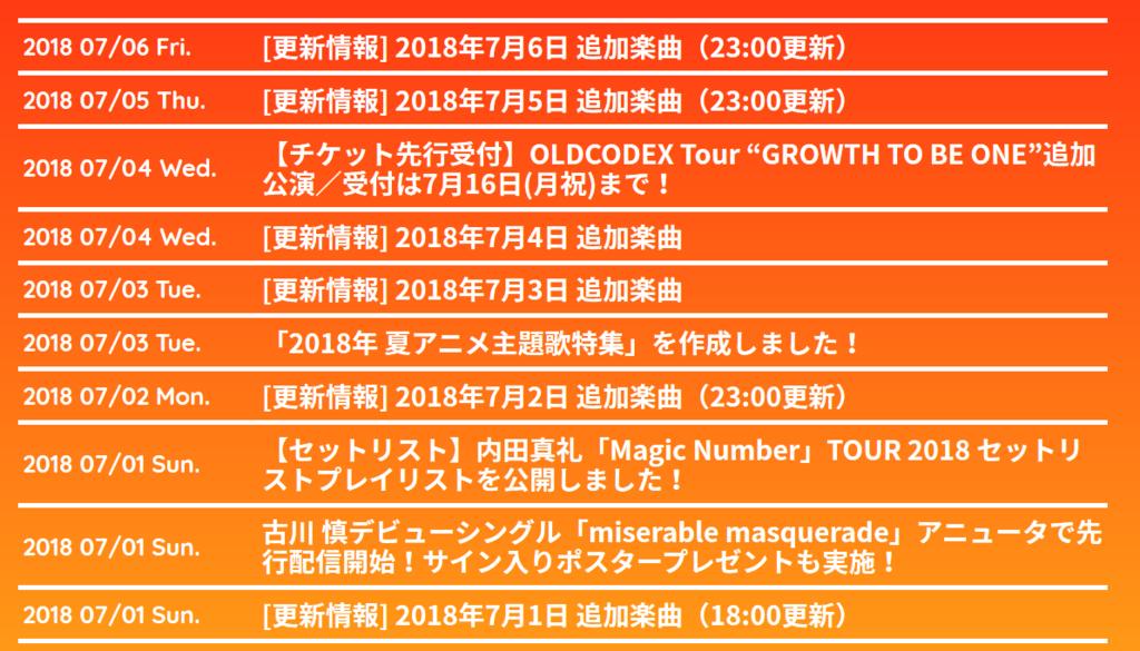 f:id:animesong_gamesong:20180929163424p:plain