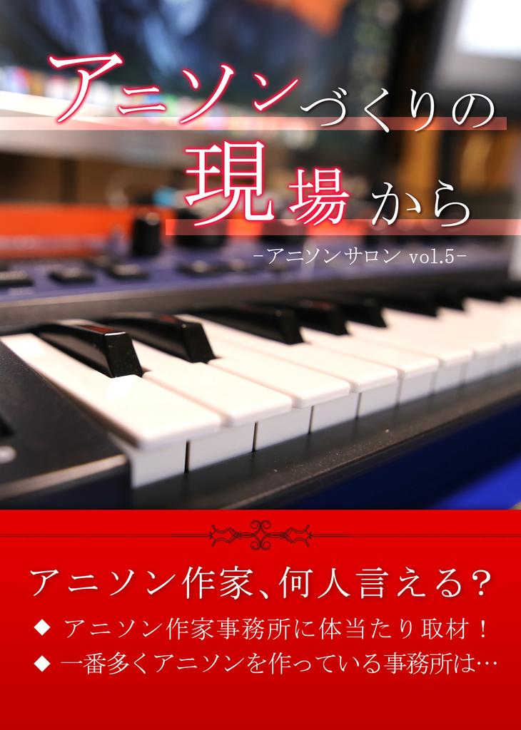 f:id:animesong_gamesong:20190205225022j:plain
