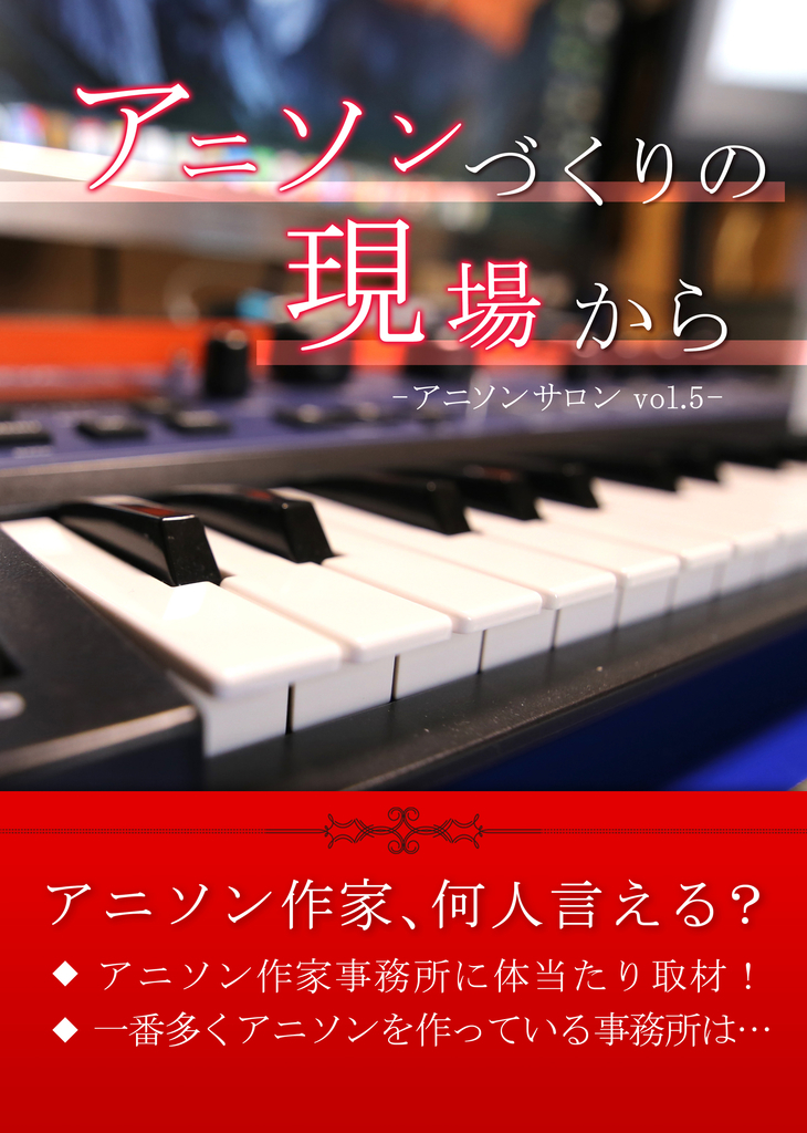 f:id:animesong_gamesong:20190211205107j:plain