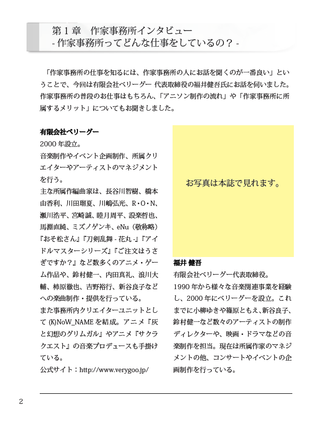 f:id:animesong_gamesong:20190211210037p:plain