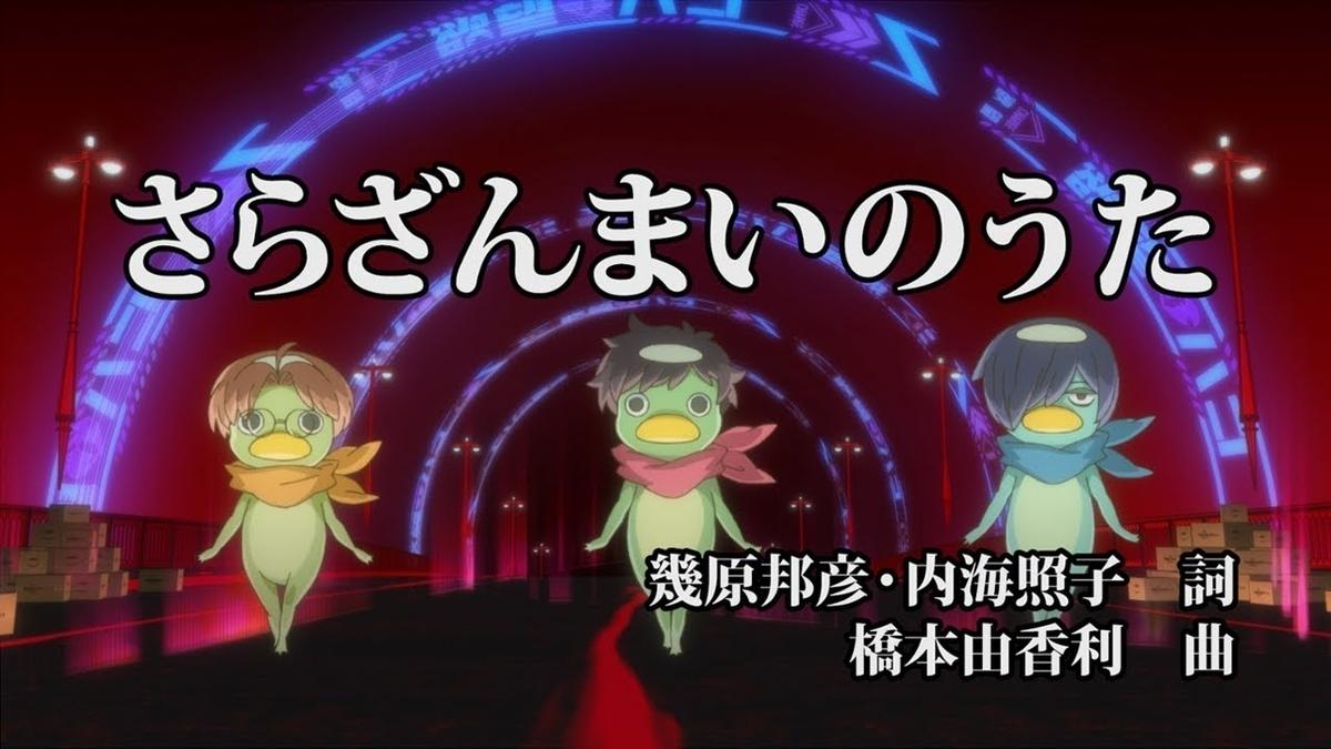 f:id:animesong_gamesong:20190423223643j:plain